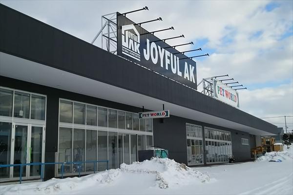 ジョイフルエーケー大麻店・ペットワールド