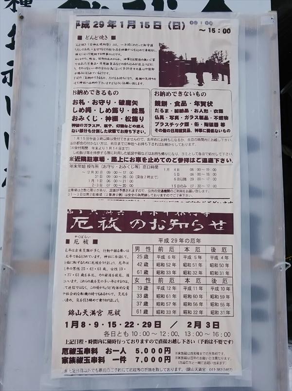 錦山天満宮・厄除け・どんど焼き日程表