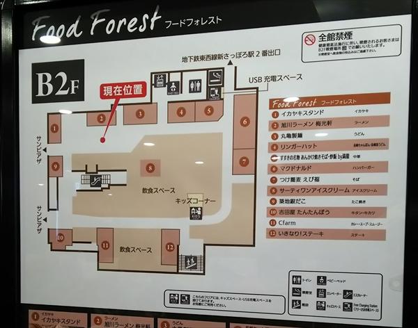 カテプリ地下二階フードコート店舗マップ