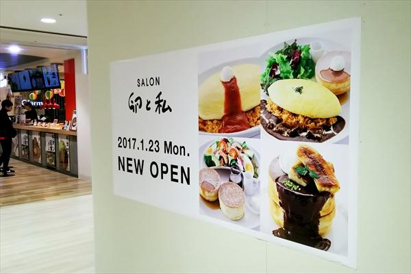 サロン卵と私・新札幌店