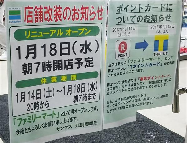 サンクス江別野幌店・店舗改装のお知らせ