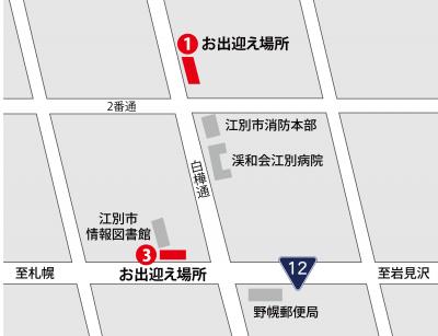 皇太子殿下お出迎え場所1(北海道江別市)
