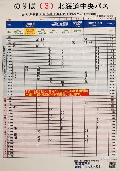 野幌駅北口のりば3(北海道中央バス)