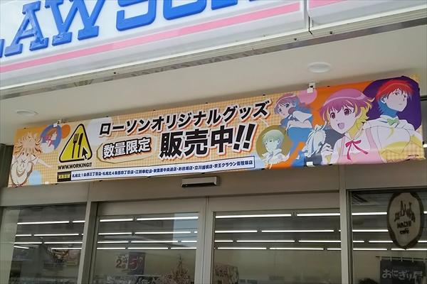 WWW.WORKING!!ローソンオリジナルグッズ販売中