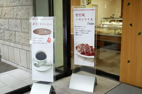 六花亭・ハヤシライス