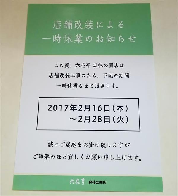 六花亭・森林公園店・店舗改装のお知らせ