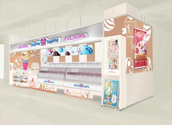 サーティワンアイスクリーム新店舗