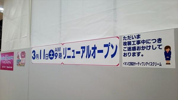サーティワンアイスクリーム・イオン江別店リニューアルオープン
