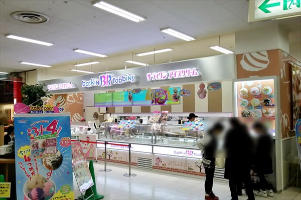 31アイスクリーム・イオン江別店リニューアルオープン