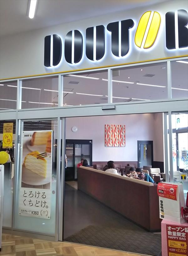 ドトールコーヒー江別大麻店
