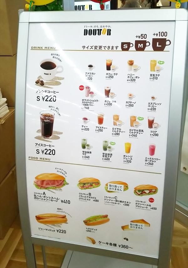 ドトールコーヒー・メニュー表