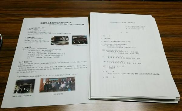 江別市地域おこし協力隊・活動報告会資料