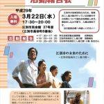 江別市地域おこし協力隊・活動報告会