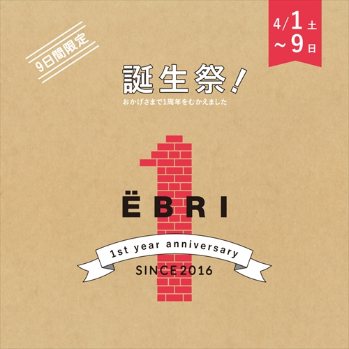江別市エブリ(EBRI)1周年誕生祭