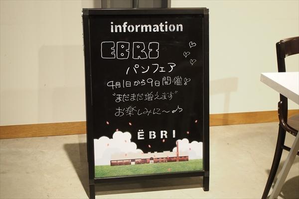 EBRIパンフェア告知看板