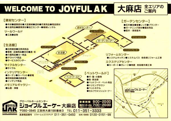 ジョイフルAK大麻店・全体図