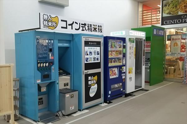 コイン式精米所・証明写真・ATM