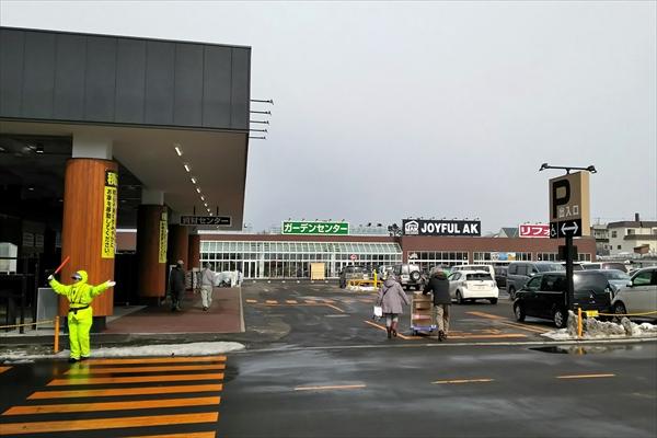 資材センター・ガーデンセンター