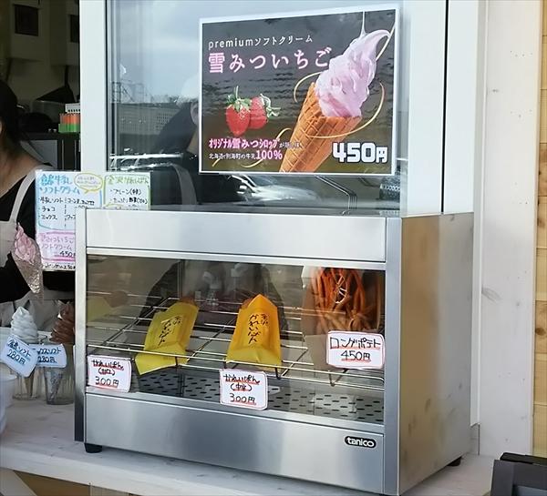 カレーパン・ポテト・ソフトクリーム