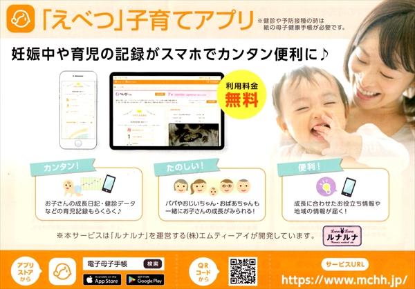 えべつ子育てアプリ