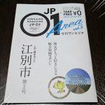 JP01江別市特集・第2号