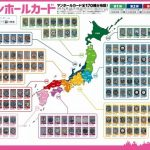 日本全国マンホールカード地図