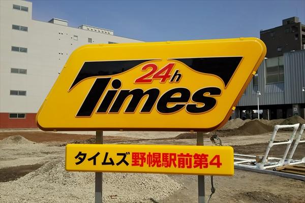 タイムズ駐車場(野幌駅前第4)