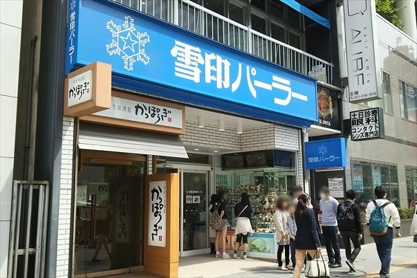 雪印パーラー・札幌本店