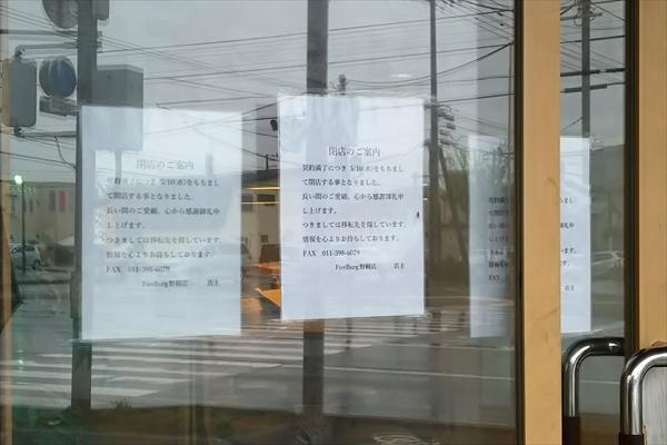 ファイヤーバーグ野幌店・閉店のお知らせ