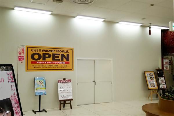 ミスタードーナツ・イオン江別ショップ一時閉店
