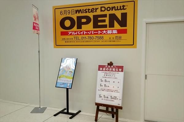 ミスタードーナツ・イオン江別ショップ・オープン日のお知らせ