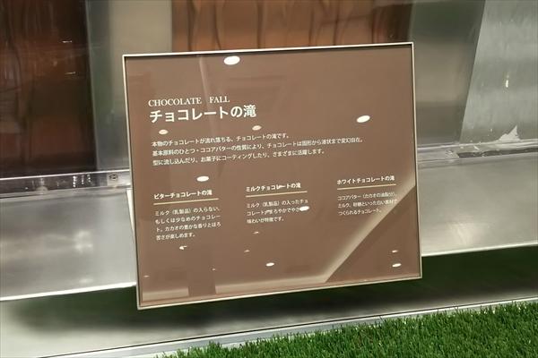 チョコレートの滝・説明板