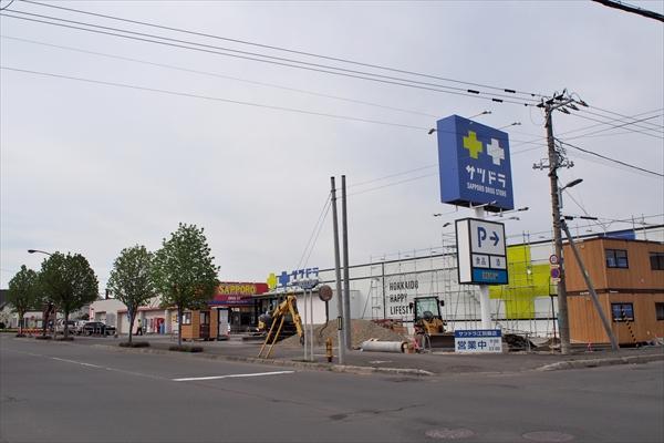 サッポロドラッグストア江別錦店