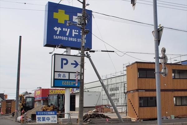 サツドラ江別錦店・新店舗看板