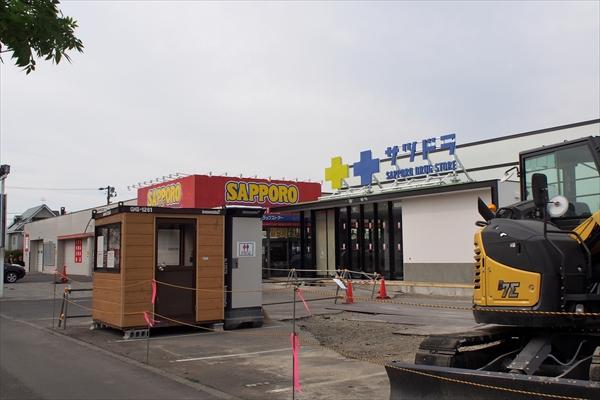 サツドラ江別錦店・新店舗と旧店舗