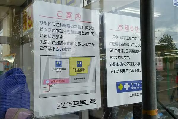 サツドラ江別錦店・お知らせ