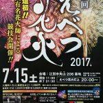 えべつ花火大会2017
