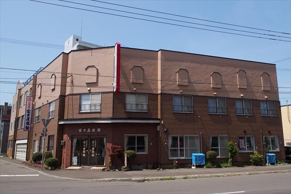 江別温泉・富士屋旅館