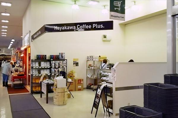 早川コーヒープラス野幌店