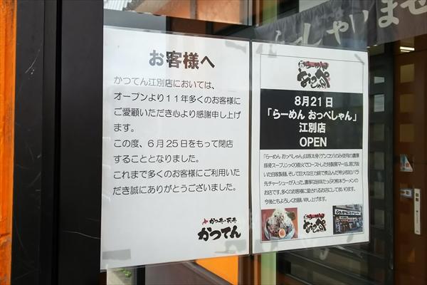 らーめんおっぺしゃん江別店オープン予定