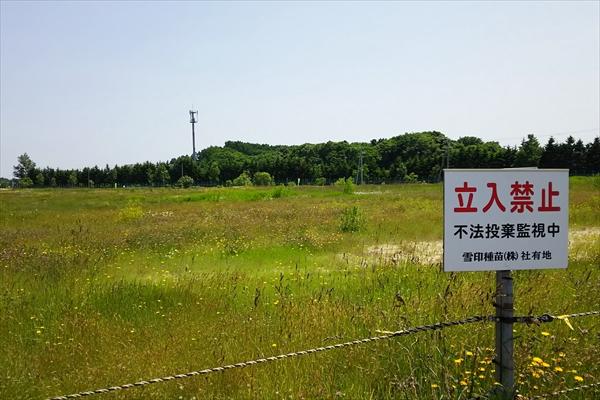 北海道農材工業・レンガ工場跡地