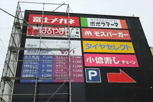 ヘアサロンパーク江別本店・料金表