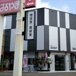 ヘアサロンパーク江別本店