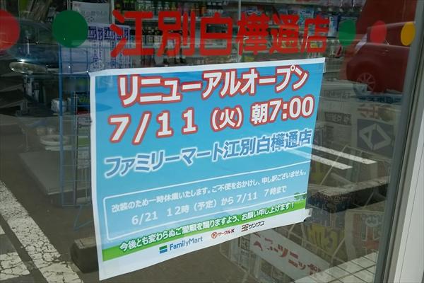 ファミリーマート江別白樺通店リニューアルオープン