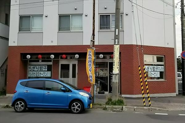 ちぎり餃子マルタカ野幌店