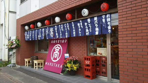 ちぎり餃子マルタカ・オープン当日