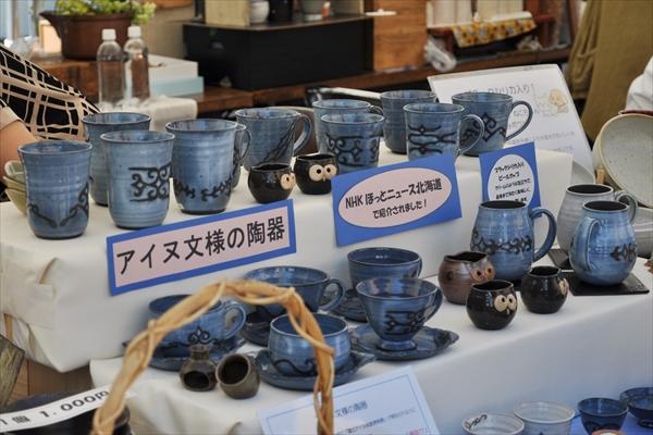 アイヌ模様の陶器