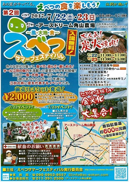 えべつサマーフェスティバル2017