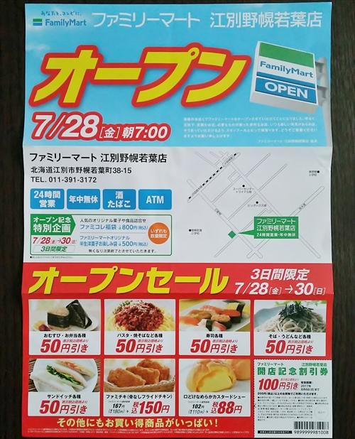ファミリーマート江別野幌若葉店オープンチラシ