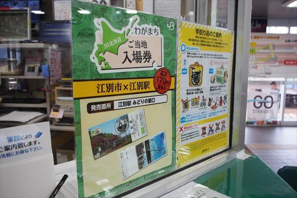 わがまちご当地入場券・江別駅みどりの窓口